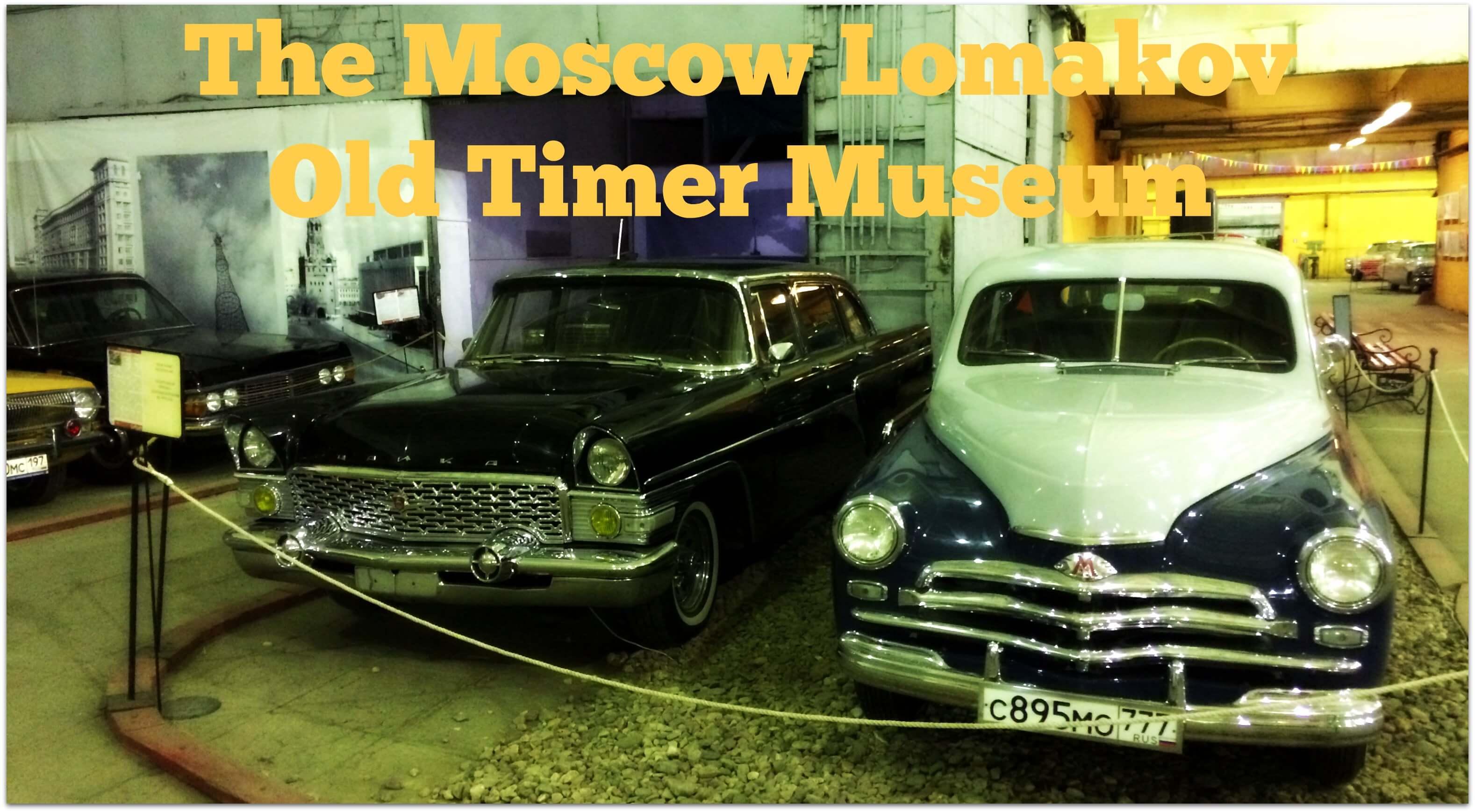 Lomakov Museum